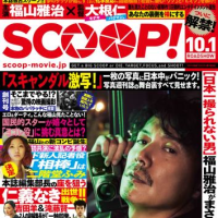 SCOOP! (2016)  120分