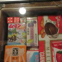 青梅 3 昭和レトロ商品博物館