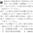 青山学院大学・政治経済 2