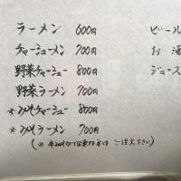 山椒(10)のみそチャーシュー(4)800円(*^▽^)ノ♪
