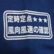 多摩川 日本財団会長賞・スカパー!JLC杯 前検日