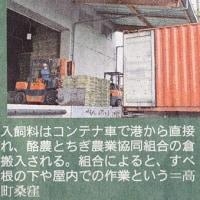 20110910下野新聞 栃木の現状 食の安全特集(3)