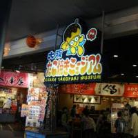 地元大阪にて
