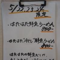 17233、234 Ranen&Bar ABRI@金沢片町 5月22日 冷やし始まりました! はたはた鮮魚とのどぐろ煮干しの競演