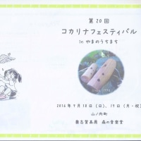コカリナフェスティバルin山ノ内 第20回は奥志賀高原森の音楽堂で