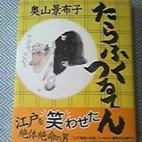 『「たらふくつるてん」出版記念落語会㏌大須演芸場』