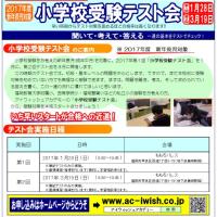 小学校受験テスト会のお知らせ(福岡会場/1月・3月)