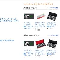 クレバーレンチ 錆びたボルトも取れるAmazonランキング 3連勝DIY・工具 の 新着ランキングソケットレンチ の 売れ筋ランキングソケットレンチ の ほしい物ランキング