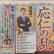 170727 NHKBS 英雄たちの選択「まさかの応仁の乱!もうどうにも止まらない11年戦争」最高!感想5