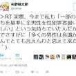 九段新報さんのブログより『性犯罪冤罪は「男VS女」の問題ではない』…でも女叩き厨、痴漢冤罪厨の目的は女叩きそのもの…