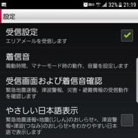 緊急速報「エリアメール」アプリの受信画面にイラストが追加