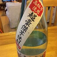超豪傑芋焼酎「山猪」!