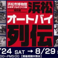 浜松オートバイ列伝とオートバイデザインの半世紀