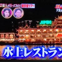 おーーーーっ、テレビ番組に香港の水上レストランJUMBO ヽ(´▽`)/