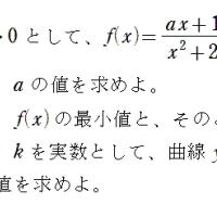 微妙に「ぷぷっ」な数学の問題