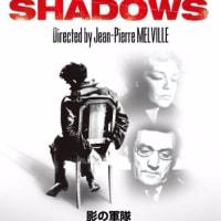 影の軍隊 [DVD]