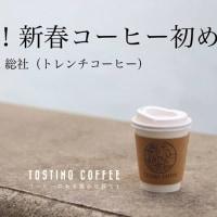 【トレンチコーヒー】大晦日!新春コーヒー初め