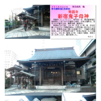 散策 「東京南西部-254」 新宿鬼子母神 常圓寺