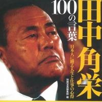 田中角栄&オグリキャップ