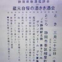 静岡県新酒鑑評会2011.3.23のお知らせ