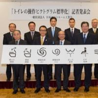 進化しすぎた日本のトイレに、戸惑う外国人のために!