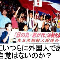 日本の血税で養う産業スパイ