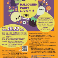 10/22(土)は仮装で茨城空港に集合!ハロウィンパーティ参加受付中!