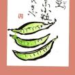 莢豌豆(サヤエンドウ)
