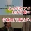 佐藤学長と「直」の未来内観コース