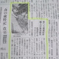 日本農業新聞に載った村上市平畳店
