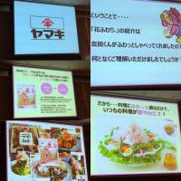第55回RSP in 品川・ヤマキ「花ふわり」