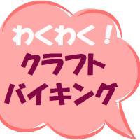 布小物&グルーデコ&カルトナージュ&フラダンス★