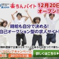 札幌アルバイト情報!三ツ星食堂