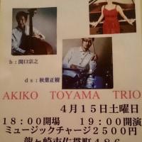 今日4/15は龍ケ崎で外山安樹子トリオ!16は柏でソロピアノ対バンライブです!