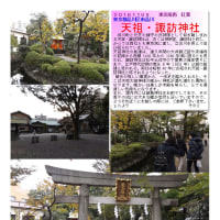 散策 「東京南西部-354」 天祖・諏訪神社
