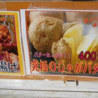 店頭イベント(キッチンカー)