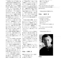 日朝協会機関紙12月号です。日朝韓の友好親善の取り組みに関心ある方は、日朝協会におはいりください。
