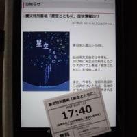 星空とともに ~仙台市天文台