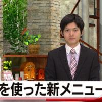 岩手朝日テレビのニュース番組で軽米エゴマの新商品発表会の模様が放送されました。