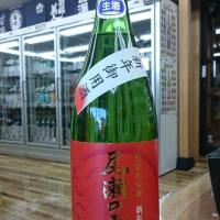 尾瀬の雪どけ 純米大吟醸39% 新年御用酒