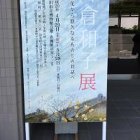 追悼 郷倉和子展@滑川市からの里山の駅 つるぎの味蔵@上市町