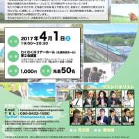 告知:札幌はまなす会『地域再生計画と地方創生における問題点と大喜利』