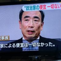 「籠池、気持ち悪いよ」の籠池切りが始まる。その前に指摘しておきたい、NHKのインチキニュース