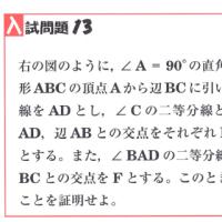 中学数学・図形問題 13 奈良県・京都府・高校入試問題