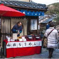 京の町・二年坂界隈
