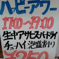 17:00~19:00はハッピーアワーで250円