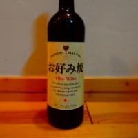お好み焼きワイン 赤 OKO-WINE