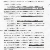 【372-4】損害賠償請求事件訴訟裁判の経緯。