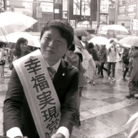 「答え」は 東京10区補欠選挙で!