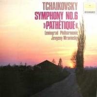 ◇クラシック音楽LP◇ムラヴィンスキーのチャイコフスキー:交響曲第6番「悲愴」